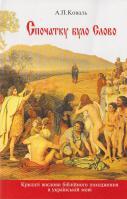 Коваль А. Спочатку було Слово: Крилаті вислови біблійного походження в українській мові 966-06-0184-0