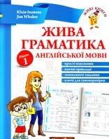 Юлія Іванова, Jim Whalen Жива граматика англійської мови. Рівень 1 978-966-2654-00-4