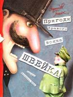Гашек Ярослав Пригоди бравого вояка Швейка 966-2929-26-6