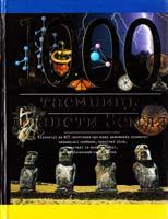 Ленц Ніколаус 1000 таємниць планети Земля 966-661-029-9