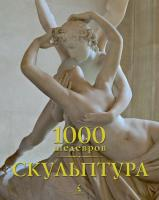 Чарльз Виктория, Манка Дж, Костелло Сара, Бейд Патрик 1000 шедевров. Скульптура 978-5-389-06566-6