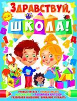Ковалева Светлана Здравствуй, школа! 978-966-936-226-1