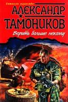 Тамоников Александр Верить больше некому 978-5-699-56745-4