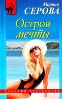 Серова Марина Остров мечты 978-5-699-48978-7