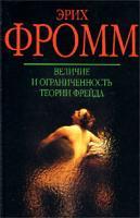 Эрих Фромм Величие и ограниченность теории Фрейда 5-237-04524-3
