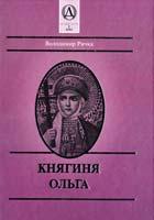 Володимир Ричка Княгиня Ольга 966-7217-98-1