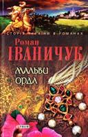 Іваничук Роман Мальви; Орда 978-966-03-5144-8, 978-966-03-4118-0