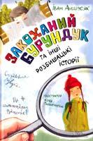 Андрусяк Іван Закоханий Бурундук та інші розбишацькі історії 978-966-14-8352-0