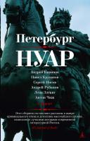 Крусанов Павел, Кивинов Андрей Петербург-нуар 978-5-389-04725-9