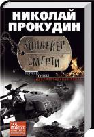 Прокудин Николай Конвейер смерти 978-5-227-05343-5