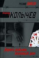 Владимир Колычев Дорога дальняя, казенный дом 978-5-699-24871-1