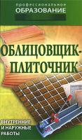 Облицовщик-плиточник 978-985-513-487-0