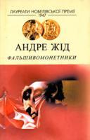 Жід Андре Фальшивомонетники 966-8118-18-9