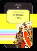 О.П.Толочко, П.П.Толочко Київська Русь. В 15 т. Т. 4 966-7217-50-7