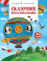 Усачёв Андрей Сказочное воздухоплавание 978-5-389-08944-0