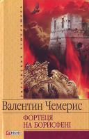 В. Чемерис. Фортеця на Борисфені. 966-03-4252-7