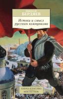 Бердяев Николай Истоки и смысл русского коммунизма 978-5-389-10964-3