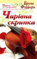 Ферреро Бруно Чарівна скрипка 978-966-395-463-9