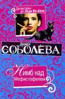 Лариса Соболева Нимб над Мефистофелем 978-5-699-35555-6