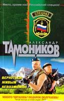 Тамоников Александр Вернуться живым невозможно 978-5-699-51090-0