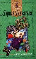 Шкатула Л.О. Жена и пленница: Роман (ранее роман выходил под названием Рабыня благородных кровей) 5-699-07402-3