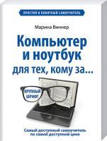 Виннер Марина Компьютер и ноутбук для тех, кому за. Простой и понятный самоучитель 978-617-7559-42-8