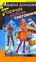 Донцова Дарья Горячая любовь снеговика 978-5-699-31714-1