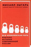 Зыгарь Михаил Вся кремлевская рать. Краткая история современной России 978-966-03-7526-0