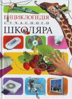 М. Лауро Енциклопедія сучасного школяра 978-611-526-058-4