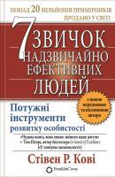 Стівен Р. Кові 7 звичок надзвичайно ефективних людей 978-966-14-2945-0, 978-0-7432-6951-3