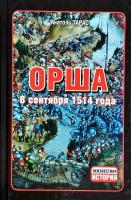 Тарас Анатоль Орша, 8 сентября 1514 года 978-985-18-2947-3