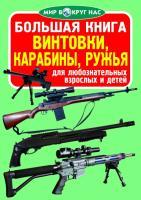 Завязкин Олег Большая книга. Винтовки, карабины, ружья 978-617-7268-01-6