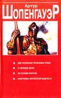 Шопенгауэр Артур Две основные проблемы этики; Афоризмы житейской мудрости 985-438-155-2