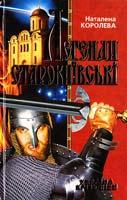 Королева Наталена Легенди старокиївські 966-661-526-6