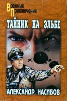 Насибов Александр Тайник на Эльбе 978-5-9533-5098-3