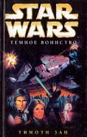 Тимоти Зан Star Wars: Темное воинство 5-699-11325-8