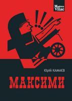 Камаєв Юрій Максими 978-966-10-5630-4