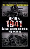 Лев Лопуховский, Борис Кавалерчик Июнь. 1941 год. Запрограммированное поражение 978-5-699-38568-3