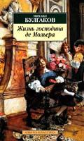 Булгаков М. Жизнь господина де Мольера 978-5-9985-0414-3