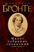 Бронте Шарлотта Малое собрание сочинений 978-5-389-04973-4
