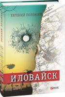 Положий Евгений Иловайск: рассказы о настоящих людях 978-966-03-7357-0
