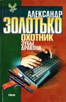 Золотько Александр Охотник. Зубы Дракона 966-03-1537-6