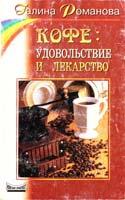 Романова Галина Кофе: удовольствие и лекарство 5-8378-0149-9