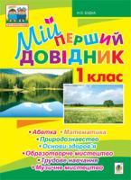 Будна Наталя Олександрівна Мій перший довідник. 1 клас. 978-966-10-2880-6