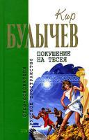 Кир Булычев Покушение на Тесея 978-5-699-14058-9, 5-699-14058-1
