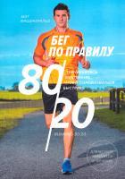 Фицджеральд Мэт Бег по правилу 80/20. Тренируйтесь медленнее, чтобы соревноваться быстрее 978-5-00100-658-9