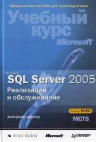 Microsoft SQL Server 2005. Реализация и обслуживание. Учебный курс Microsoft 978-5-91180-520-3