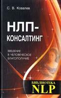 Ковалев Сергей НЛП-консалтинг: введение в человеческое благополучие. Учебное пособие 5-98857-190-5