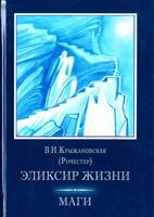 Крыжановская Вера (Рочестер) Том 2. Эликсир жизни. Маги 966-7970-01-9