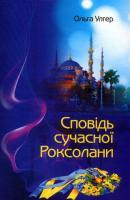 Улгер Ольга Сповідь сучасної Роксолани 978-966-521-730-5